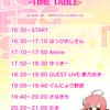 【LIVE&CD発売など】今後の予定まとめ!(2019/2/9更新)の画像