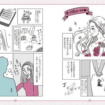 「#イタ恋」本の中身をチラ見せ♡の記事に添付されている画像