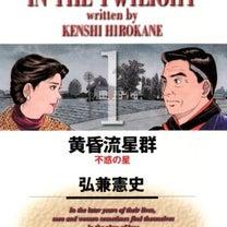 黄昏流星群  著:弘兼憲史の記事に添付されている画像