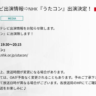 ジェジュン NHK「うたコン」出演!の記事に添付されている画像