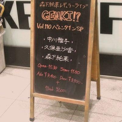 森下純菜「GENKI!? Vol.110」の記事に添付されている画像