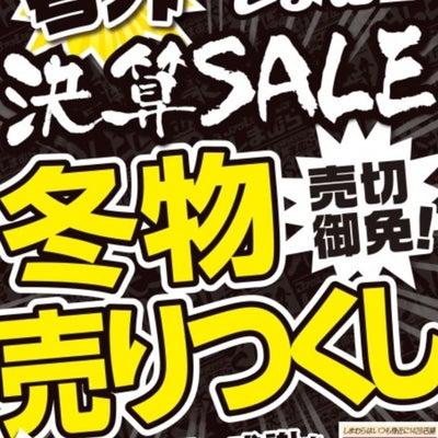 しまパト♡冬物セールでダッフルコートが半額以下の900円!!子供肌着も約半額30の記事に添付されている画像