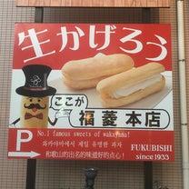 生かげろう〜和歌山銘菓の最終到達点♫〜の記事に添付されている画像