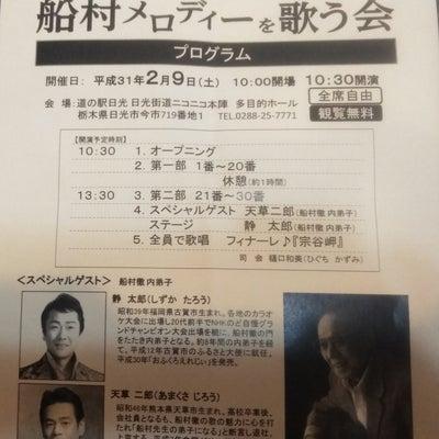 船村メロディーを歌う会 ③の記事に添付されている画像