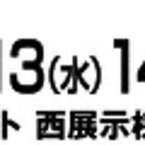 イベント情報☆2月12日〜15日東京ビッグサイトの記事に添付されている画像