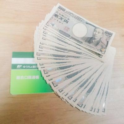 【貯金】2年7ヶ月で貯まったへそくり☆*°の記事に添付されている画像