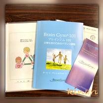 自分らしくベストを尽くせる身体と脳のことの記事に添付されている画像