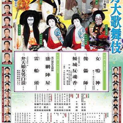 まんまと歌舞伎座の狙いどおりにの記事に添付されている画像