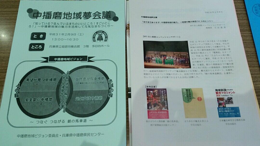 姫路競馬場レース再開は2020年1月か2月頃!!