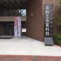 京都工芸繊維大 南方熊楠展の記事に添付されている画像