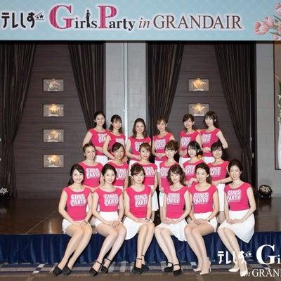 テレしず GirlsParty in GRANDAIR  たくさんときめきましたの記事に添付されている画像