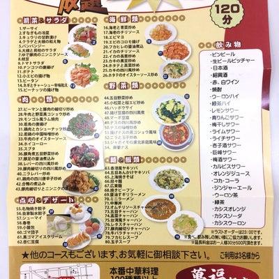 萬福飯店 食べ放題❣️の記事に添付されている画像