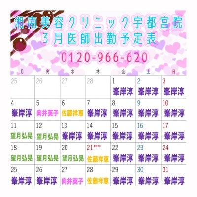 【3月】SBC宇都宮院医師出勤予定表の記事に添付されている画像