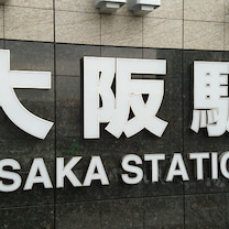 いきなり!ステーキじゃなく「大阪駅」の記事に添付されている画像