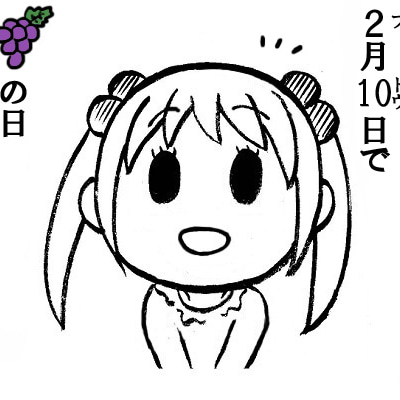 【ミニ記事495】今日はニットの日 ~でもブドウっぽい話~の記事に添付されている画像