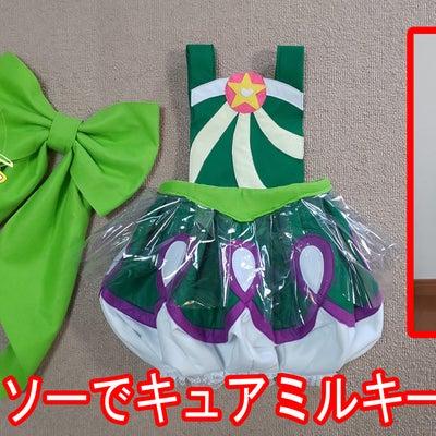 1000円でキュアミルキー風 プリキュア衣装 型紙 プリキュアコスプレ 誰でも作の記事に添付されている画像