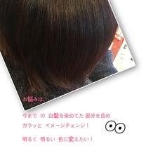 今福鶴見   白髪染めの記事に添付されている画像