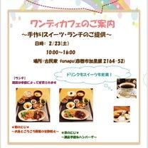 ★2/23(土)にじいろカフェ メニュー公開★の記事に添付されている画像