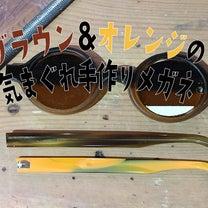 ブラウン&オレンジの気まぐれ手作りメガネの記事に添付されている画像