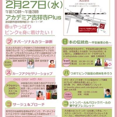 吉祥寺色フェス第2弾開催します!の記事に添付されている画像