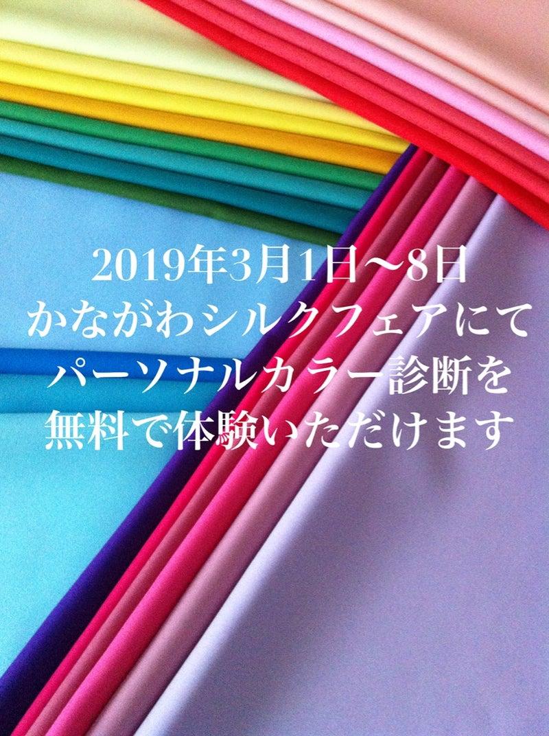 パーソナル カラー 診断 神奈川