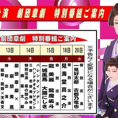 章劇 in 浅草木馬館 演目 & 見海堂真之介さんゲスト!の記事に添付されている画像