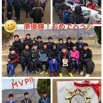 ☆2/10(日)太陽リンクス招待U12 準優勝!!☆の記事に添付されている画像