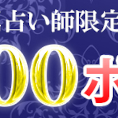 【 電話占いVERNIS×千里眼 】超お得なイベントのお知らせ★の記事に添付されている画像