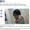 ▼唸声事件の顔/中南米ベリーズで日本料理店のオーナー親子が襲われ、19歳の息子が死亡の画像