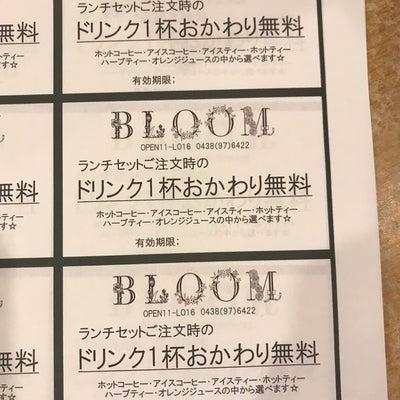 ブルームでドリンクお代わり券プレゼントの記事に添付されている画像