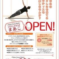 盛岡市上田 ぴらてぃすまあこ(盛岡ピラティススタジオ)の記事に添付されている画像