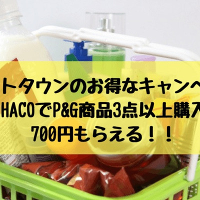 P&G商品3点以上購入で700円もらえる!の記事に添付されている画像