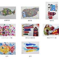 第5回こいのぼりデザインコンテスト受賞者発表の記事に添付されている画像