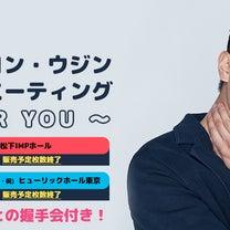 いいとこどりの彼 ヨン・ウジンさん ファンミーティング IN大阪の記事に添付されている画像