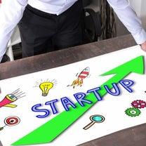創業時の事業資金融資を「超低金利」で受ける方法①の記事に添付されている画像