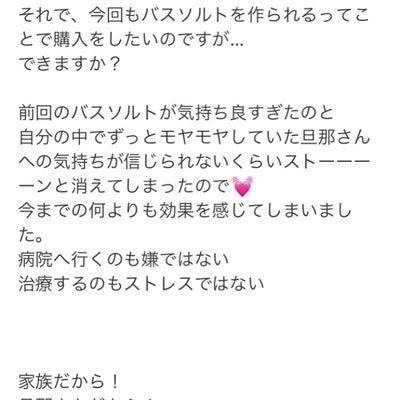 シャーマンバスソルトのお知らせ☆の記事に添付されている画像