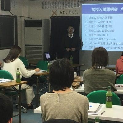 中2保護者向け、高校入試説明会in新金岡の記事に添付されている画像