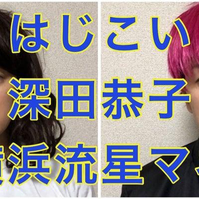 【はじこい】深田恭子、横浜流星、中村倫也、初めて恋をした日に読む話~ドラマものまの記事に添付されている画像