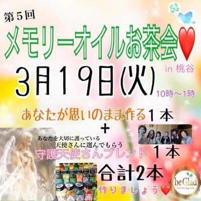【今夜受付締切ます❤】残1席♡3/19(火)【メモリーオイルお茶会❤】開催しますの記事に添付されている画像