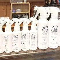 花粉症対策には感動の除菌消臭スプレーのA2Careがおすすめです!!!の記事に添付されている画像