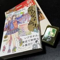 オタク語りは退屈なのか? / 【漫画】『東京城址女子高生 1』の記事に添付されている画像