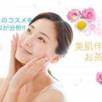 日程変更♡美肌作りのお茶会♡参加者募集中の記事に添付されている画像