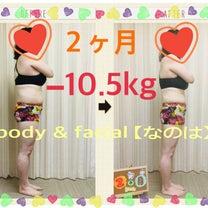 ✨2ヶ月で−10.5kg✨体質改善も出来て更にやる気UP✨の記事に添付されている画像