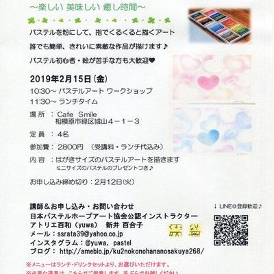 2月15日(金)☆彡参加者募集中! パステルアートワークショップ&CafeSmiの記事に添付されている画像