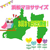 3月!静岡県!浜松マヨササイズ開催の画像