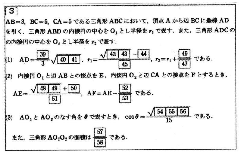 解答 日本 速報 大学