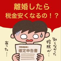 離婚した人が受けられる税の控除1の記事に添付されている画像