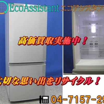 千葉県印我孫子市にてミツビシ146L 2ドア冷蔵庫 MR-P15Y-Sを出張買取の記事に添付されている画像