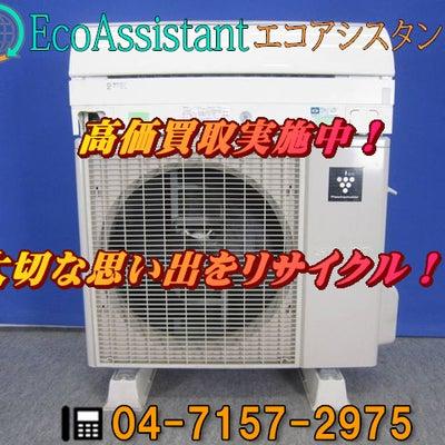 千葉県柏市にて、シャープ 5.6kWエアコン AY-B56SX-Wを出張買取いたの記事に添付されている画像