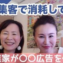 忙しい女性こそ無料のFacebookと 広告を使って欲しいの記事に添付されている画像